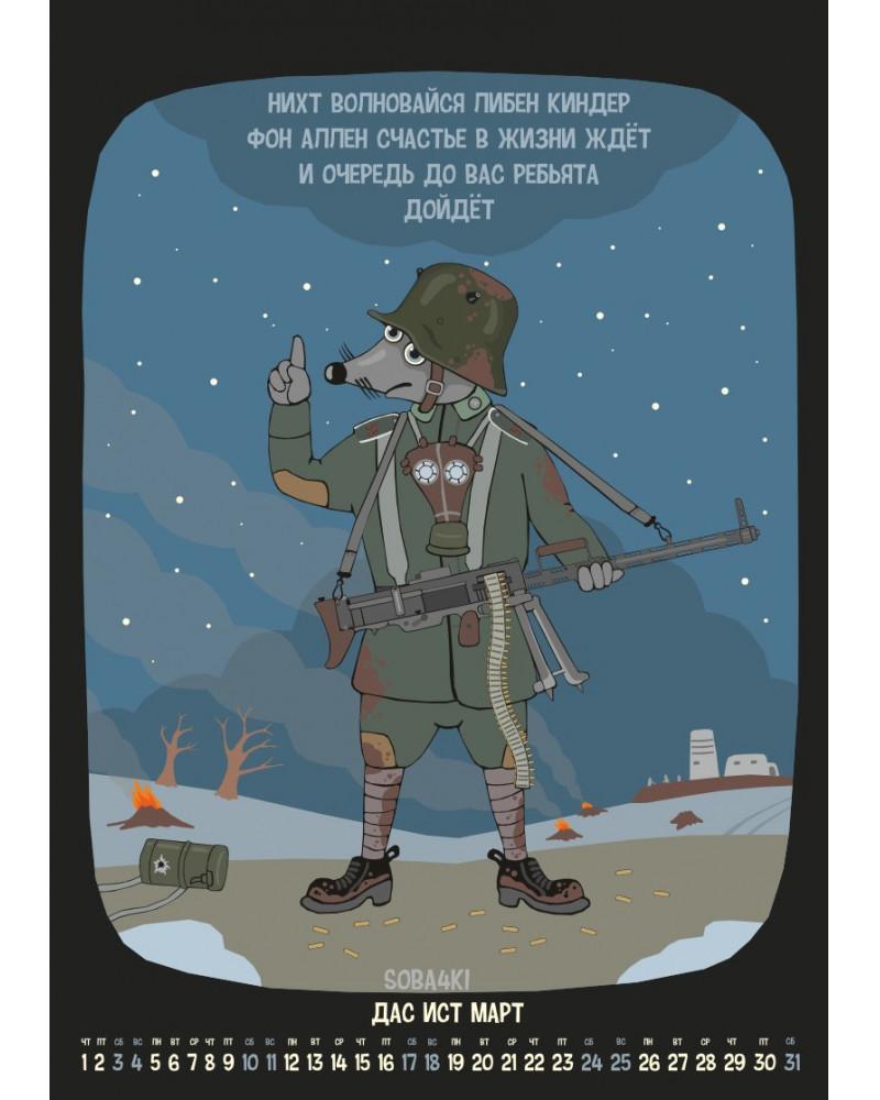 Календарен - 1918, А3