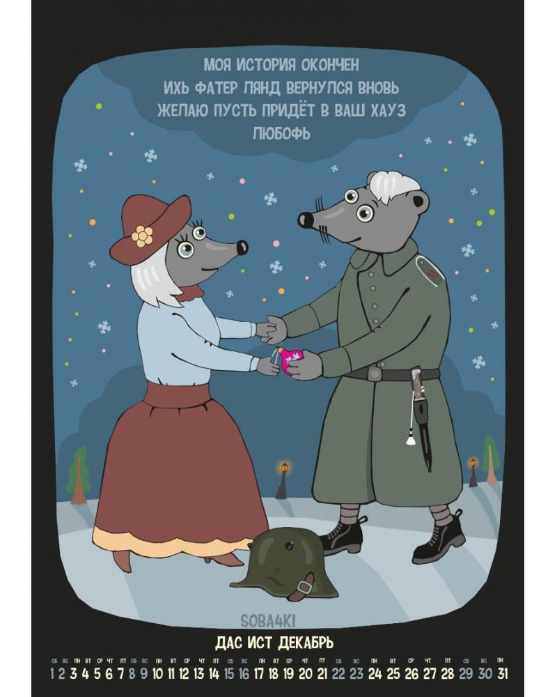 Специальная цена! Календарь Календарен 1918 + подарочная упаковка