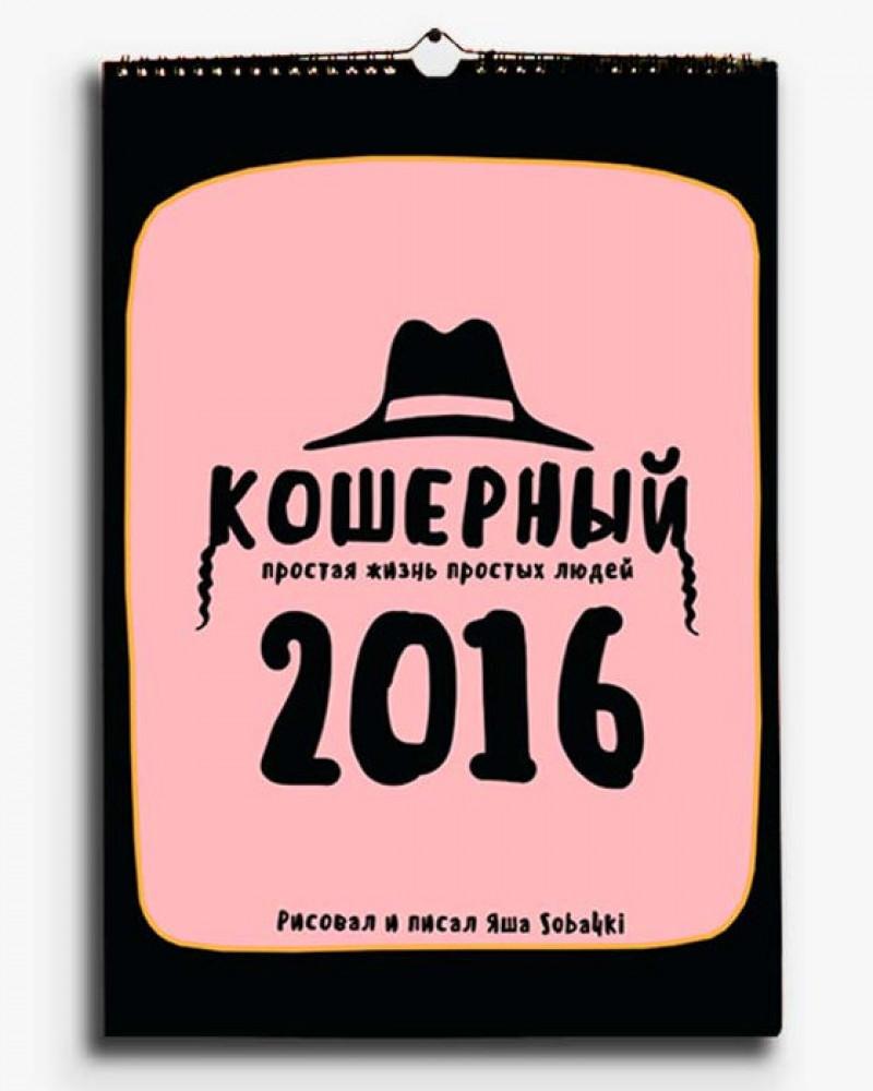 Кошерный - 2016, А3