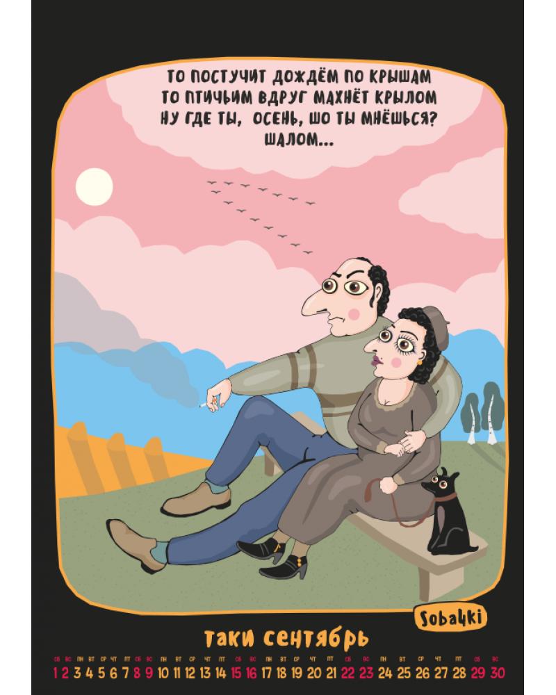 Кошерный - 2018, А3