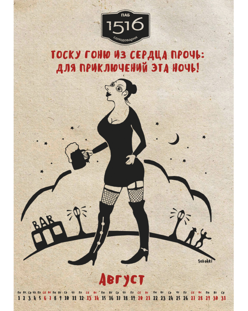 Пивной календарь -  2016