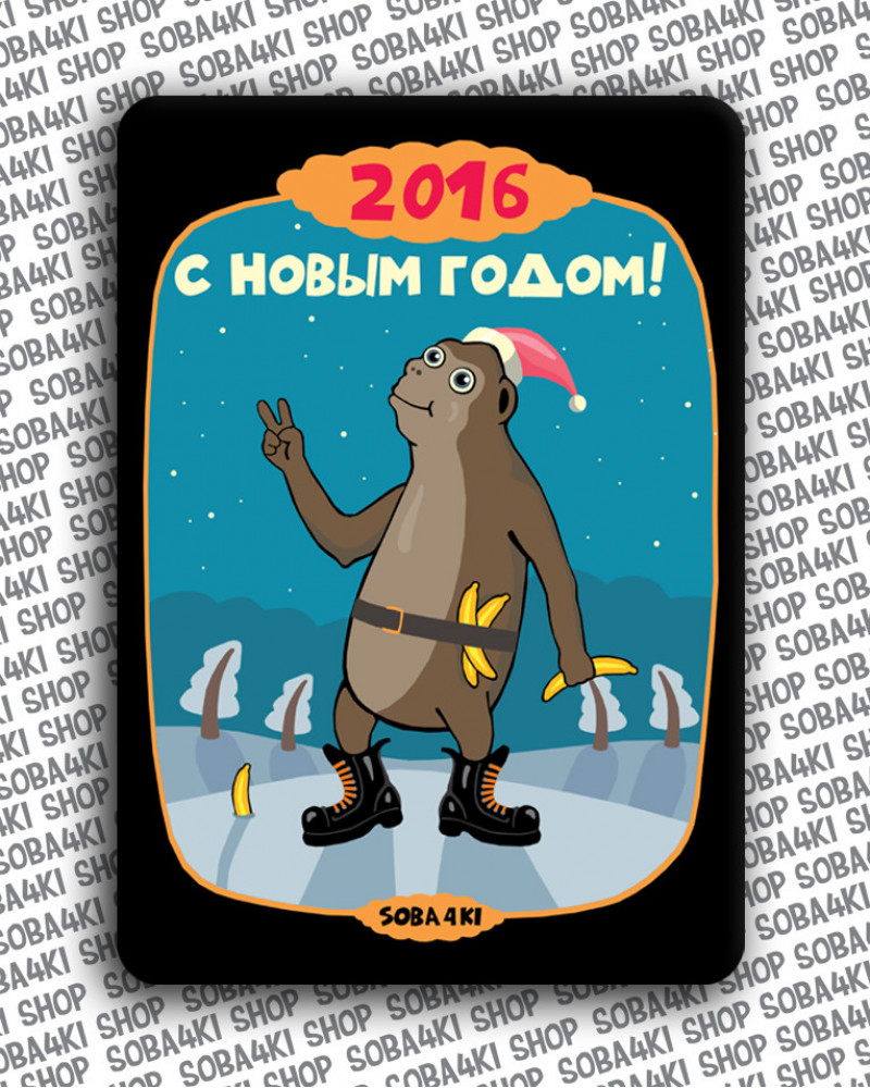 Магнит на холодильник - С НОВЫМ ГОДОМ 2016 (Обезьяна)