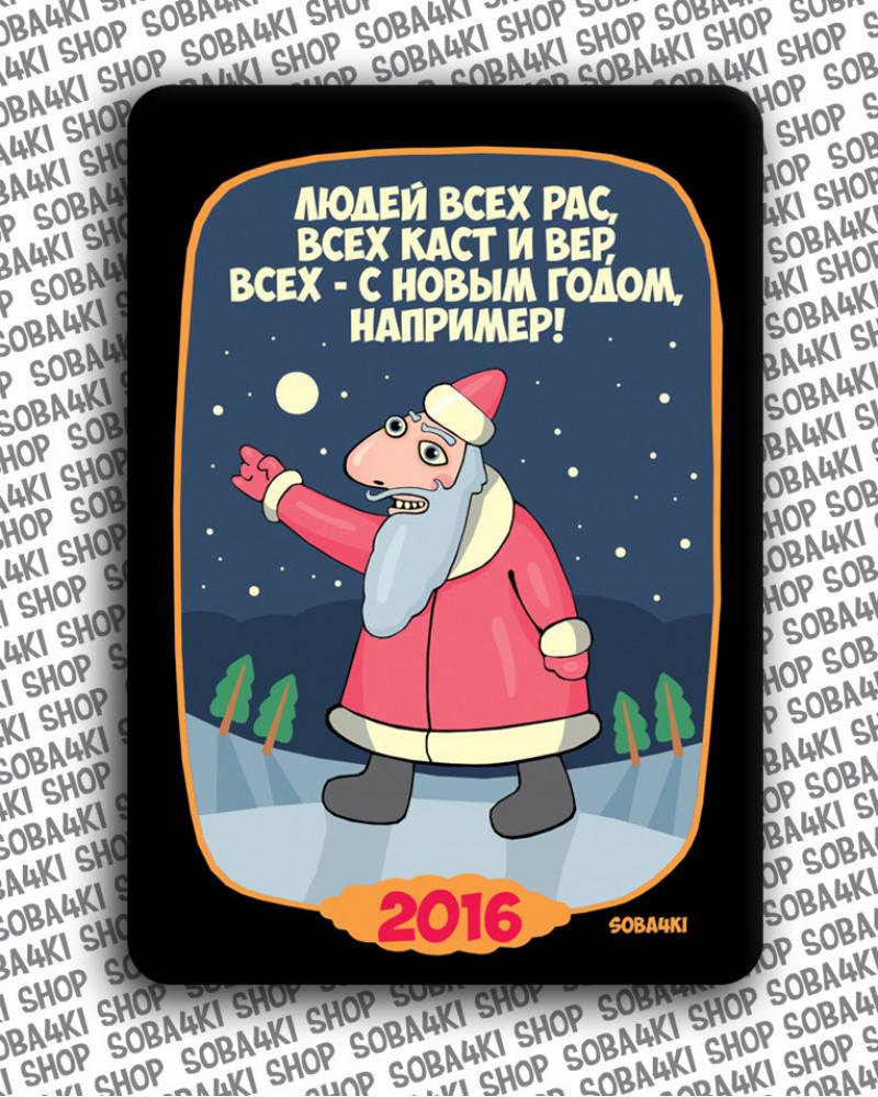 Магнит на холодильник - Дед Мороз