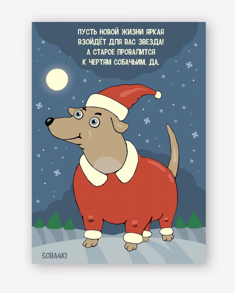 Почтовая открытка Новогодняя 2018 #Soba4ki