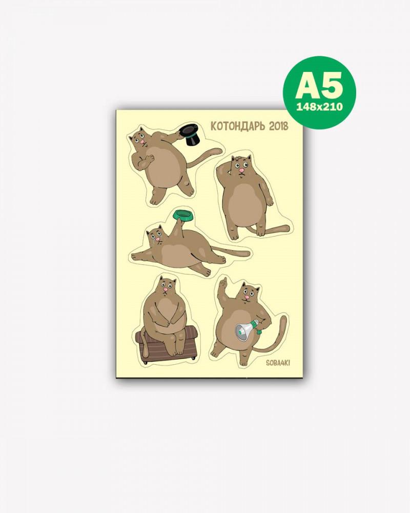 Кото выпуск второй / Виниловые наклейки А5