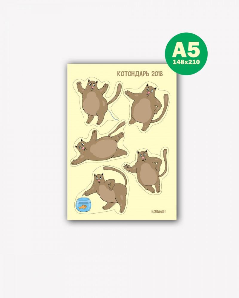 Кото выпуск первый / Виниловые наклейки А5