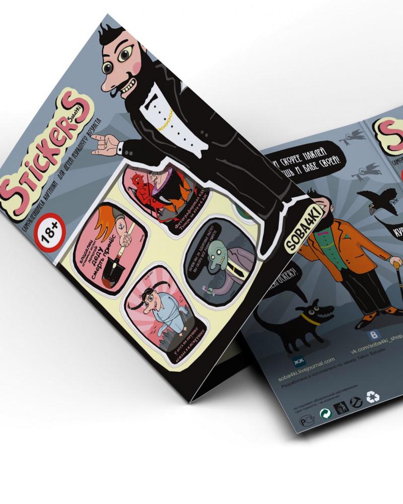 StickerBook 3