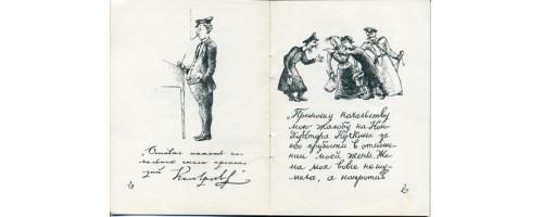 1960 год Чехов Жалобная книга оригинал