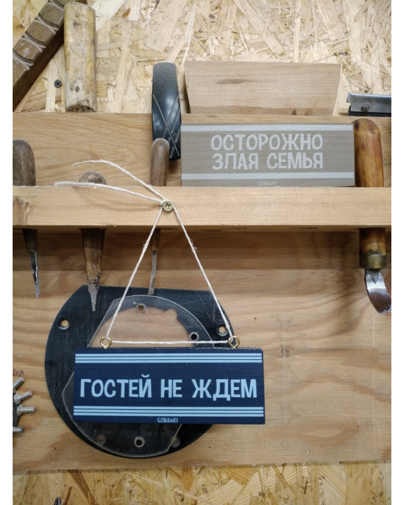 Табличка декоративная настенная с креплением