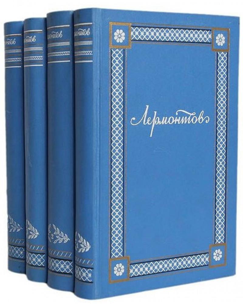 М. Ю. Лермонтов, полное собрание сочинений. 1948 г.