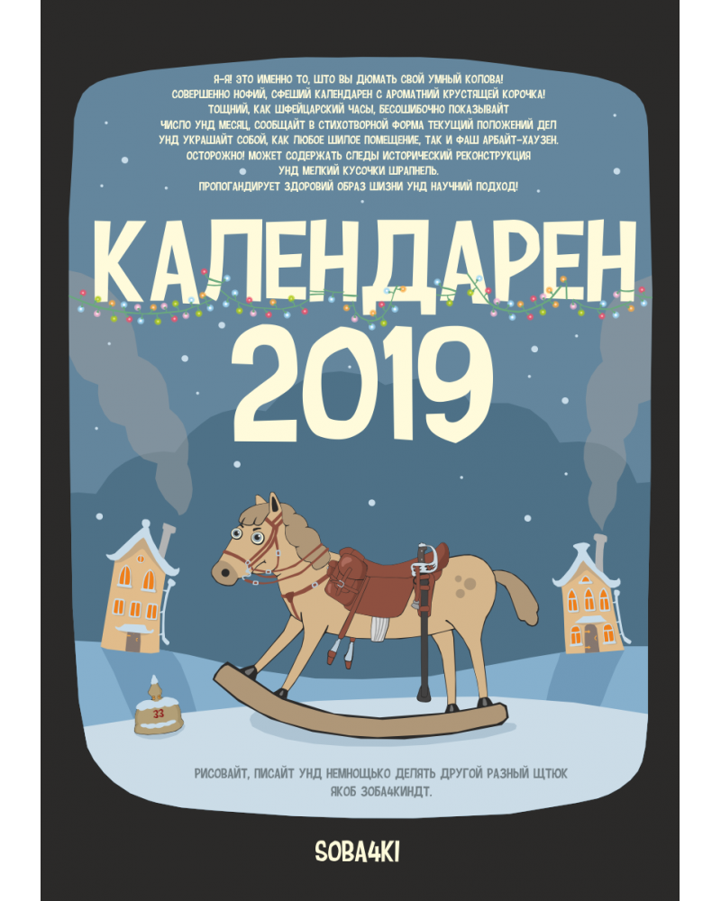 Календарь|Стикер для блокнота -Календарен #2019