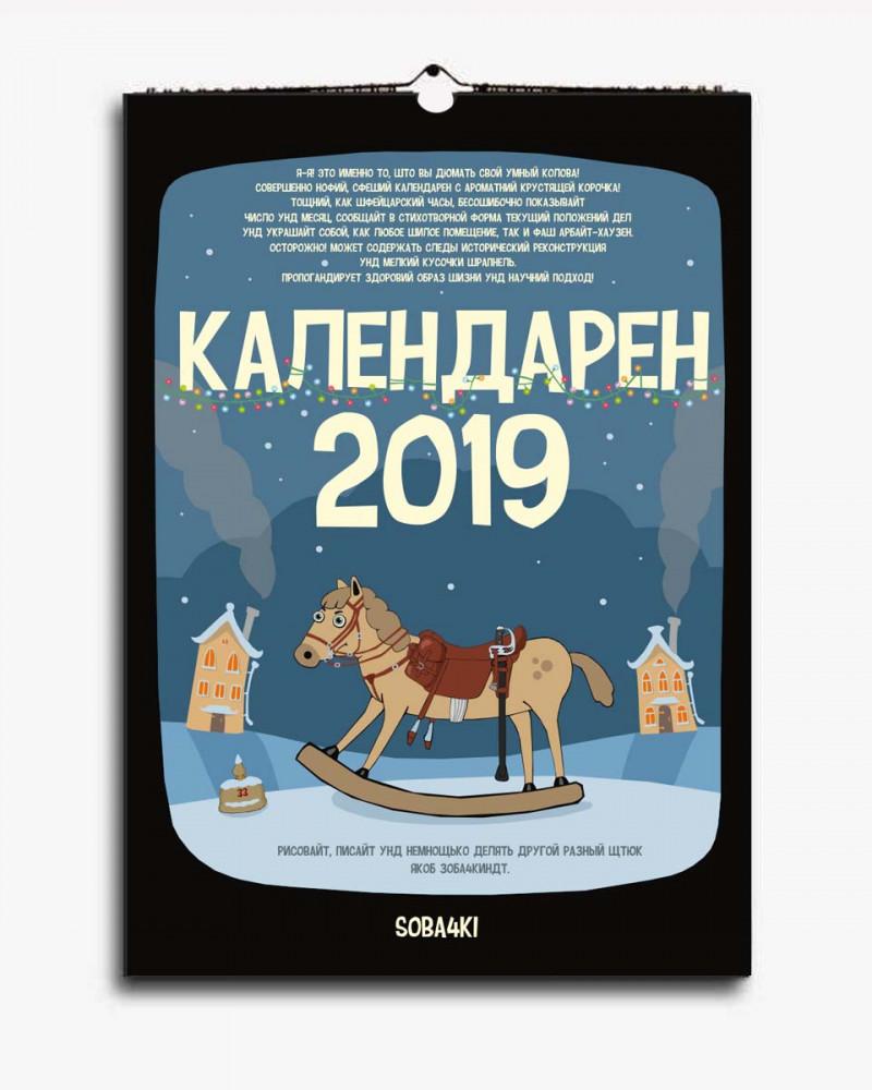 Календарен - 2019, А3
