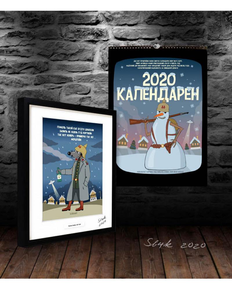 Календарь + эксклюзивный постер в раме под стеклом