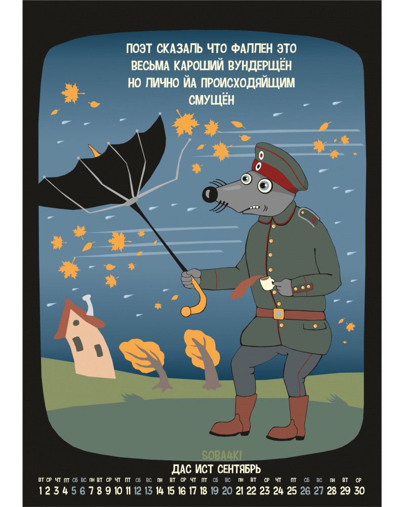 Календарен - 2020, А3
