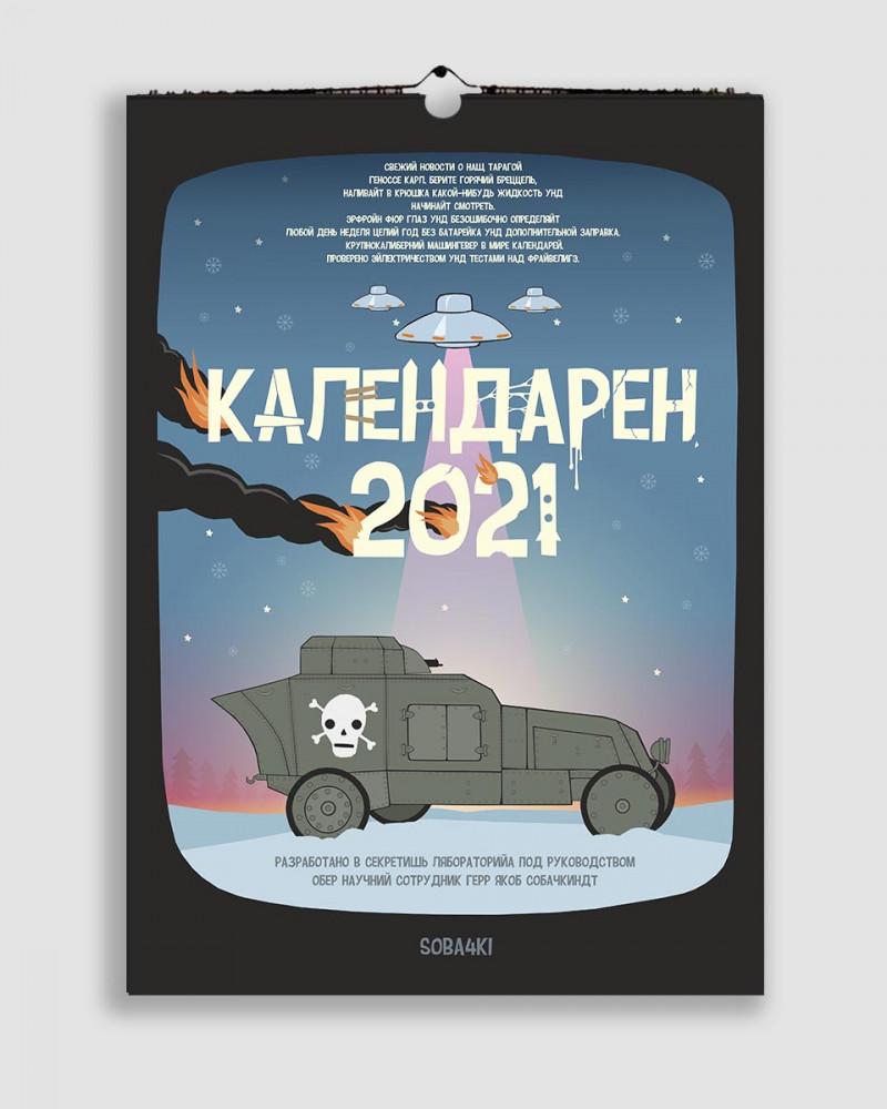 Новый Календарен - 2021, А3