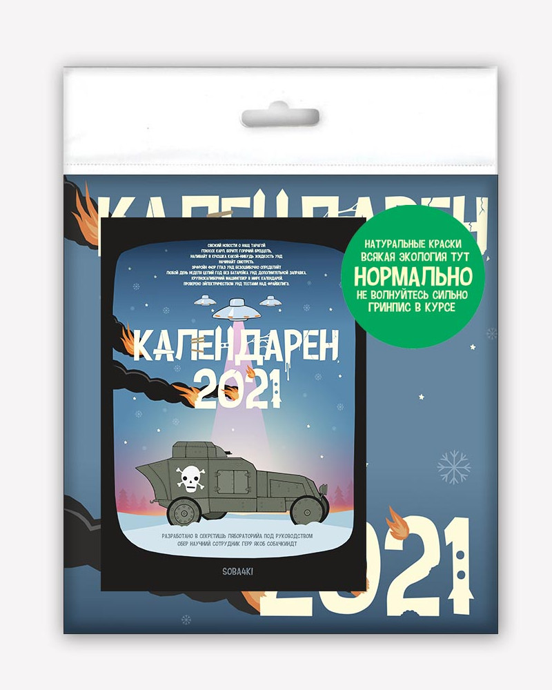 Календарь в блокнот самоклеющийся 11х 8 см.
