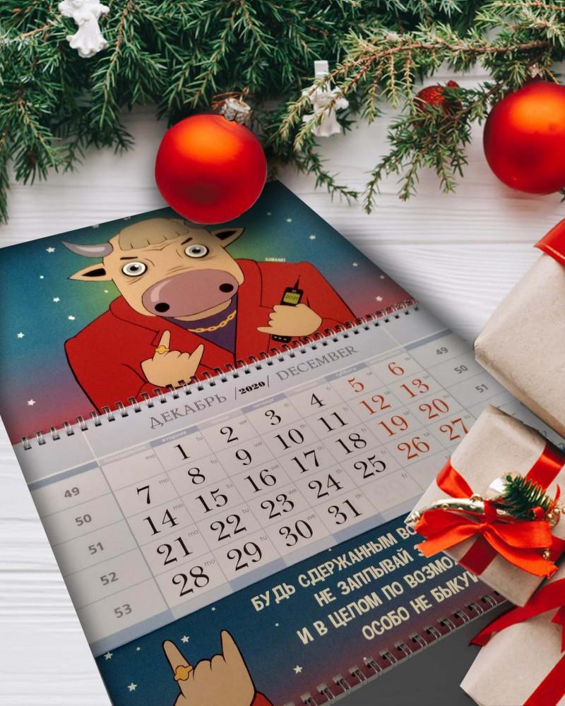 Квартальный календарь - #НЕ БЫКУЙ_2021