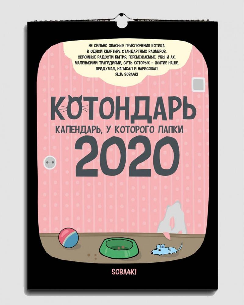 Котондарь - 2020, А3