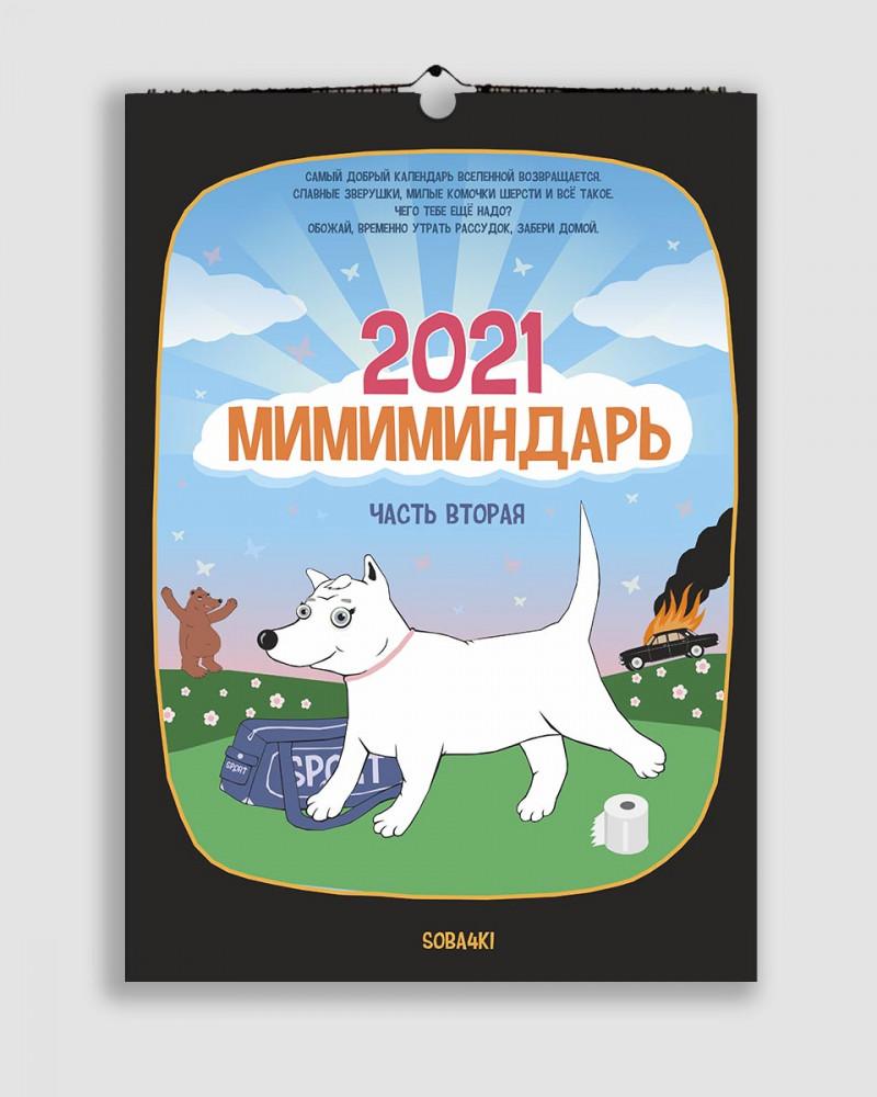 Совершенно новый  Мимиминдарь - 2021, А3