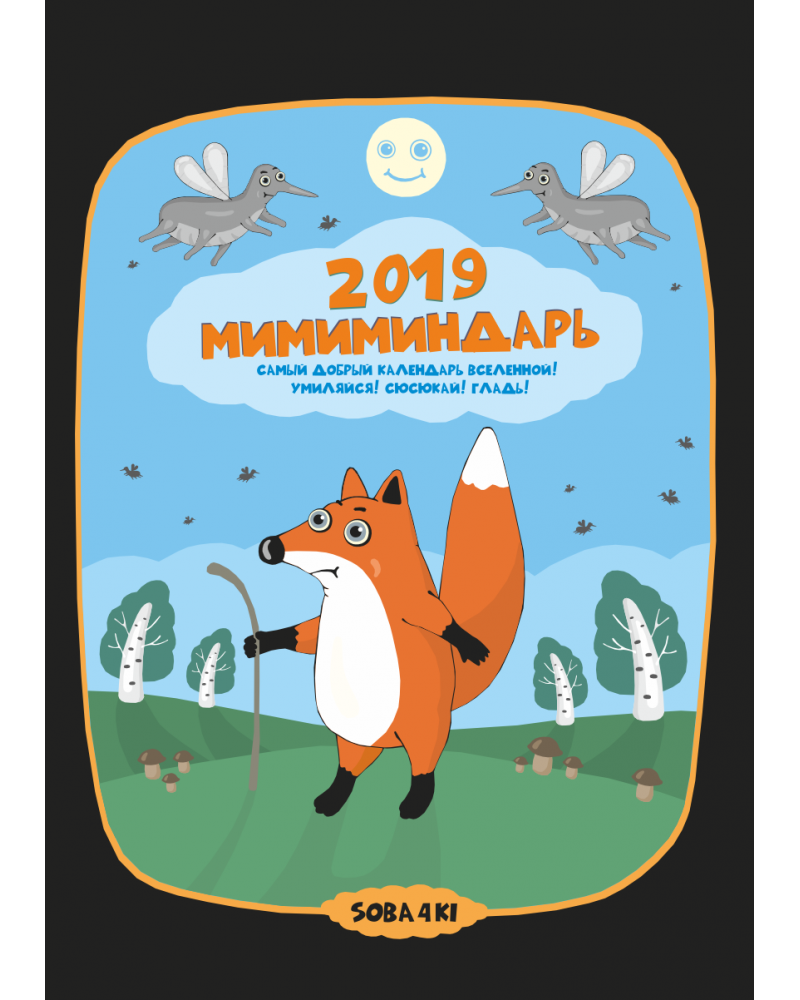 Мимиминдарь - 2019, А3