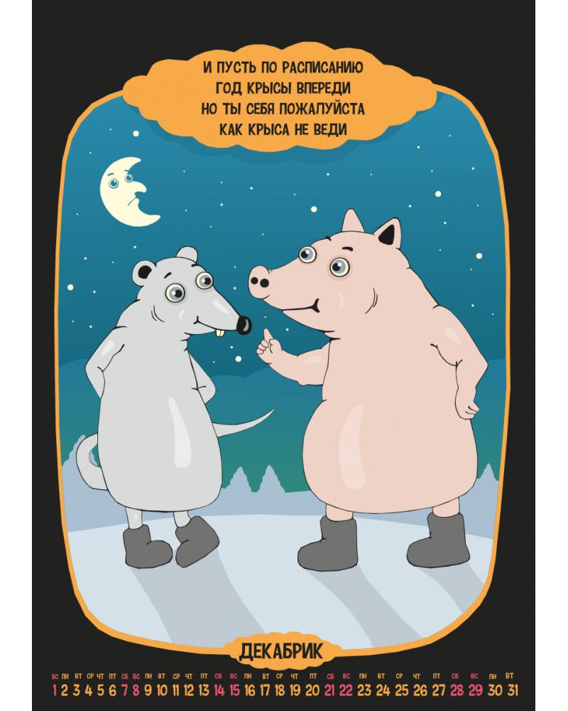 Календарь|Стикер для блокнота -Мимиминдарь #2019