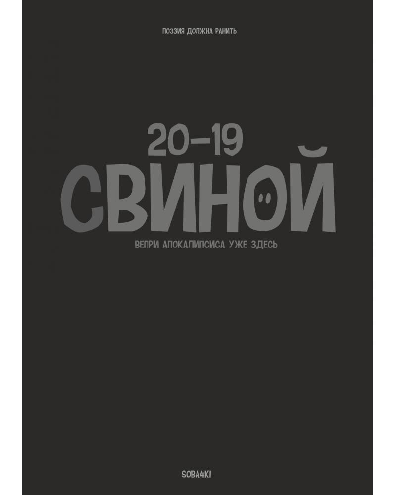 Календарь|Стикер для блокнота -СВИНОЙ #2019