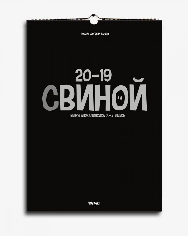 СВИНОЙ - 2019, А3