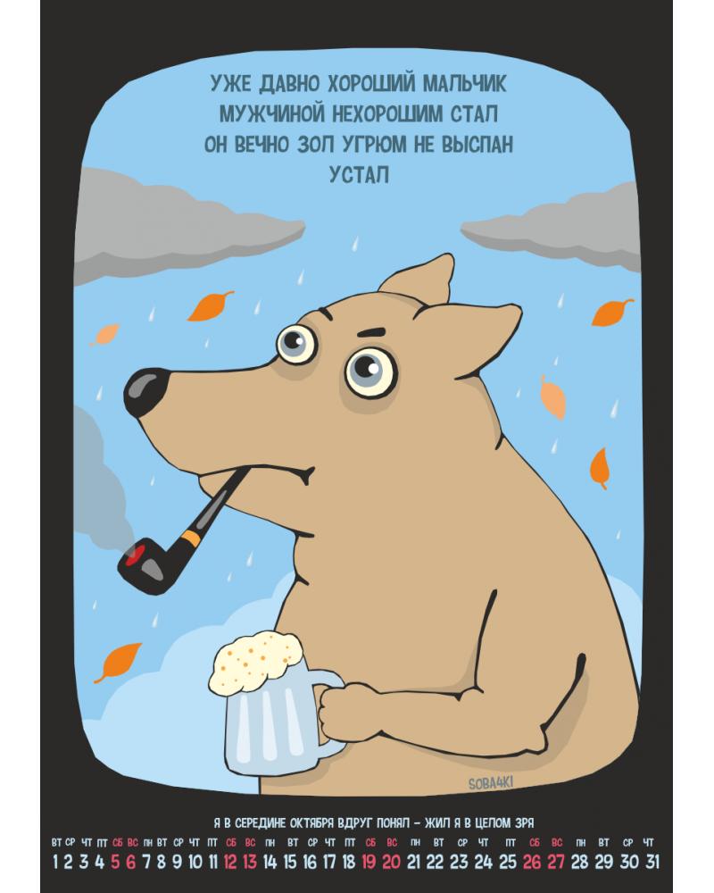 Календарь|Стикер для блокнота - Собакондарь#2019