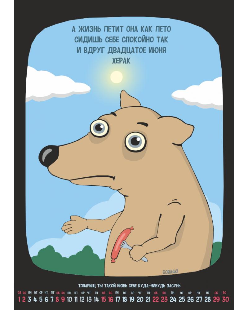 Собакондарь - 2019, А3