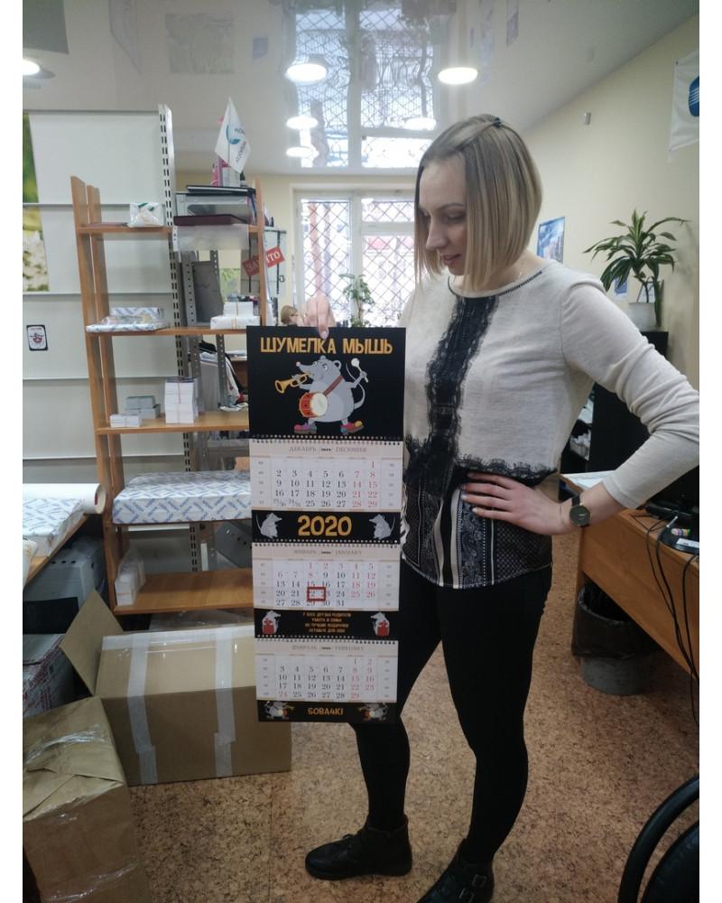 Квартальный календарь - #ШУМЕЛКА_МЫШЬ_2020