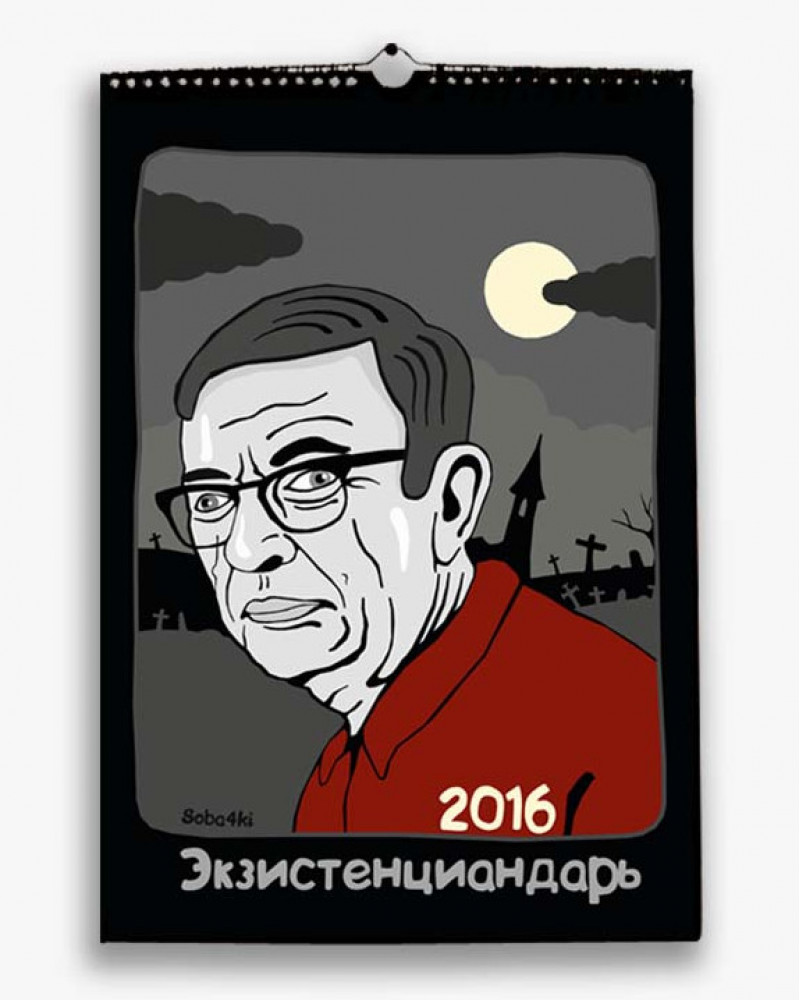 Эксистенционарь - 2016, А3