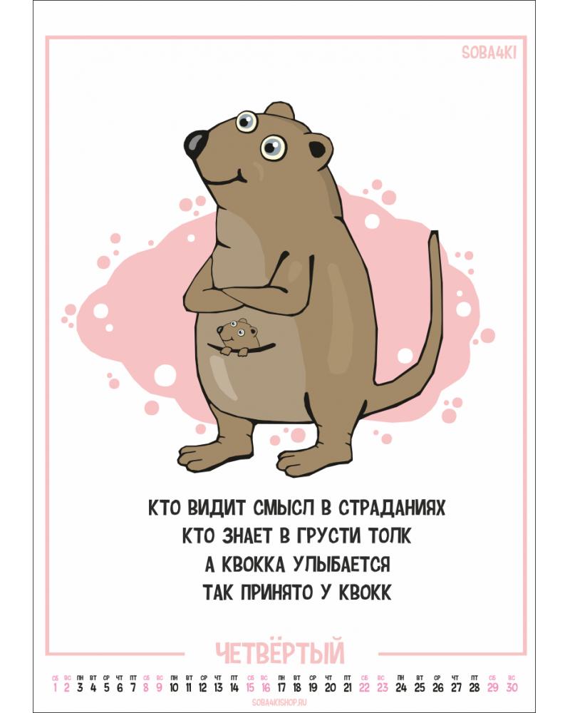 Хорошенький-2017, А3