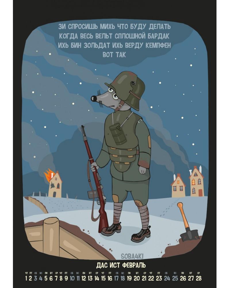 Кляйнер (Kleiner) - SB4K Календарен 1918