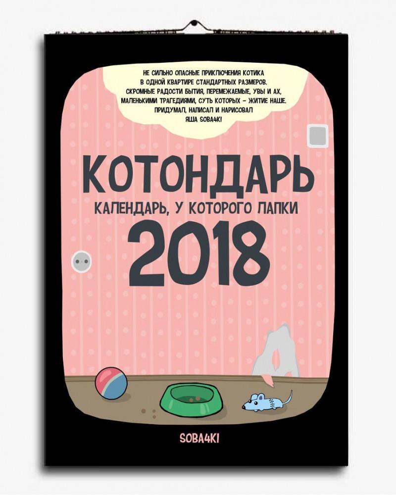 Котондарь - 2018, А3