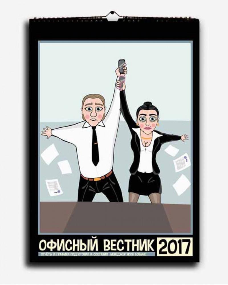 Офисный - 2017, А3