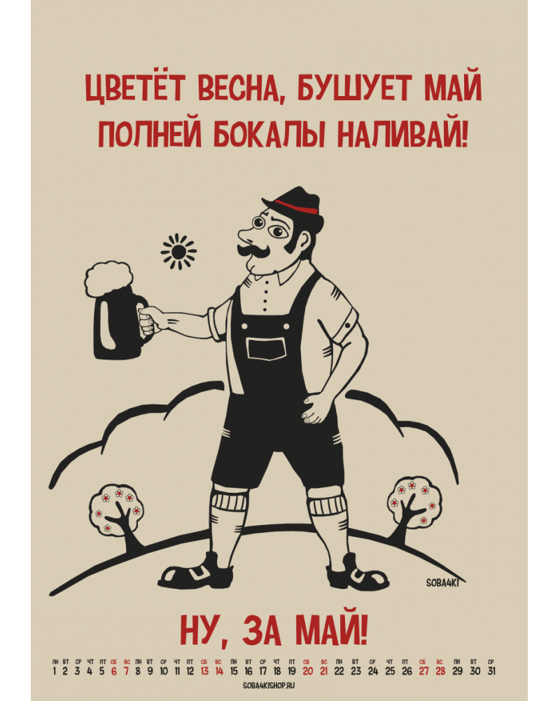 Кляйнер - Пивной 2017