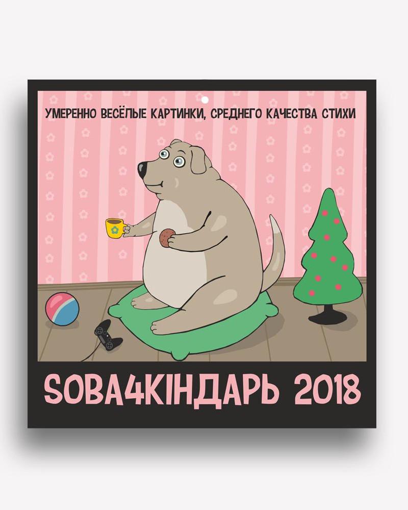 SOBA4KIНДАРЬ - 2018
