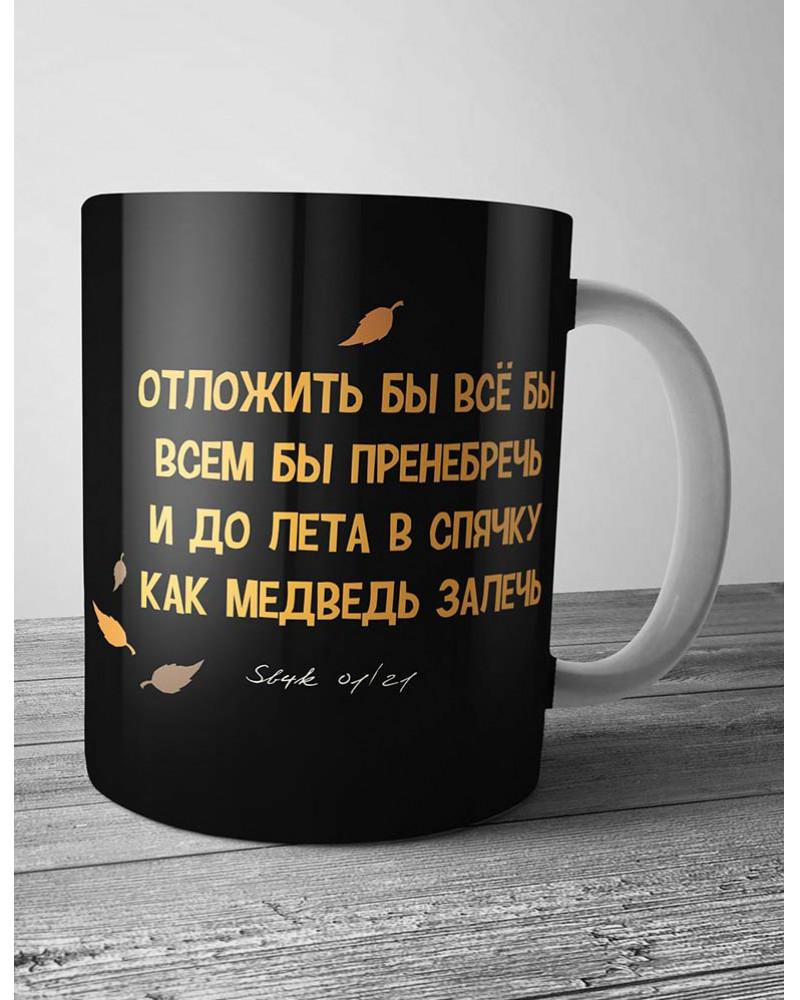 Керамическая кружка в подарочной коробке - ЛАВ МИ ТЕНДЕР