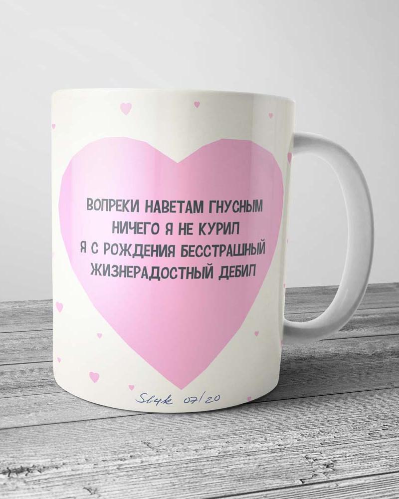 Керамическая кружка в подарочной коробке - ДЕГРАДАЦИЯ