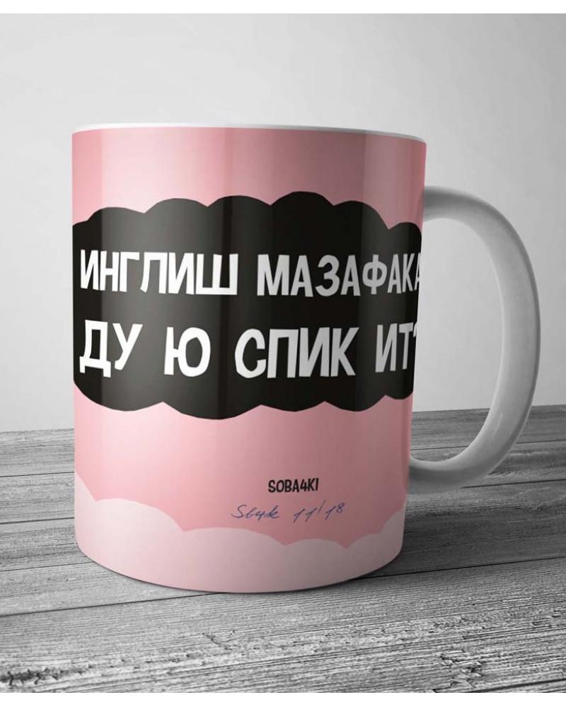 Керамическая кружка  - Инглиш Мазер Фака