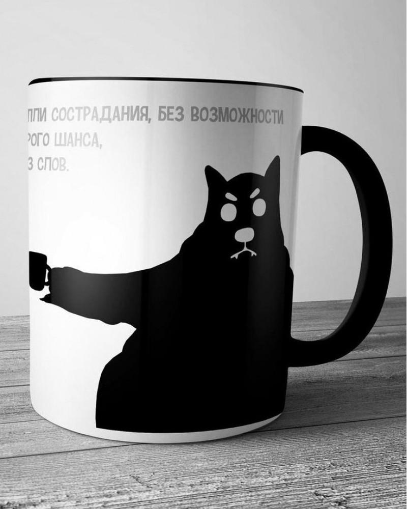 Керамическая кружка - Черный кофе