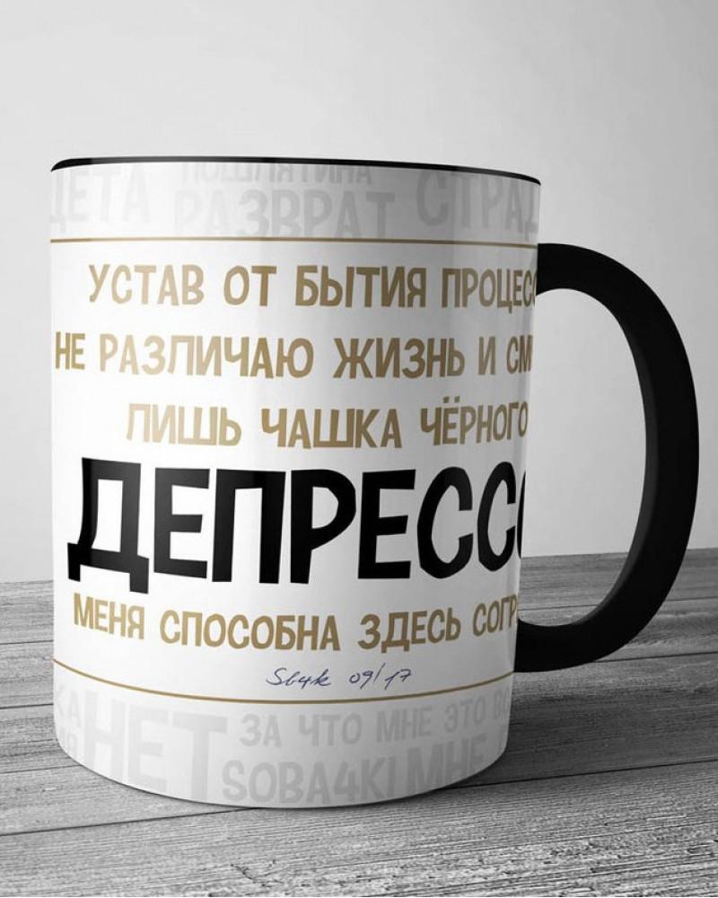 Керамическая кружка в подарочной коробке - ДЕПРЕССО