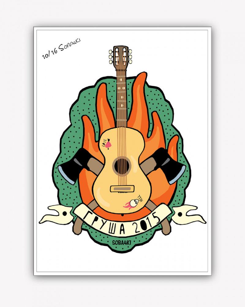 2015 год. Памятная почтовая открытка от #Soba4ki. Грушинский фестиваль 2015. Гитара.