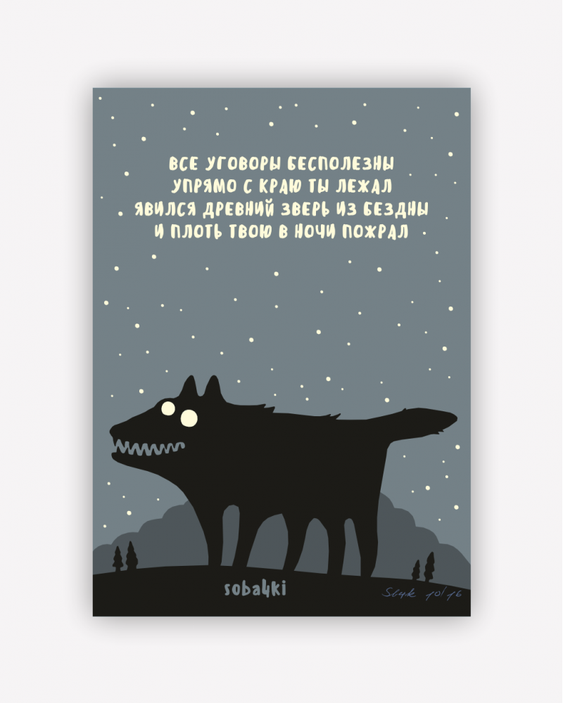 Почтовая открытка  #Soba4ki -  Ночная