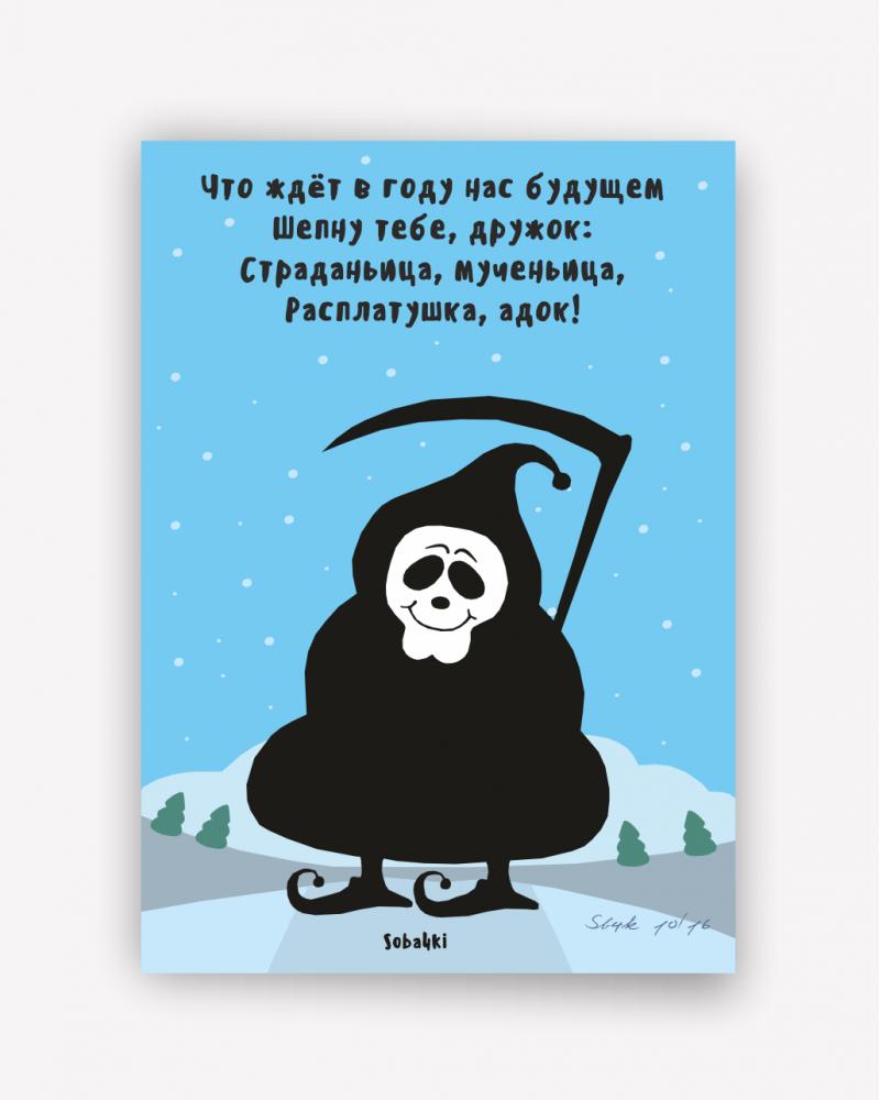 Почтовая открытка  #Soba4ki - Светлое будущее