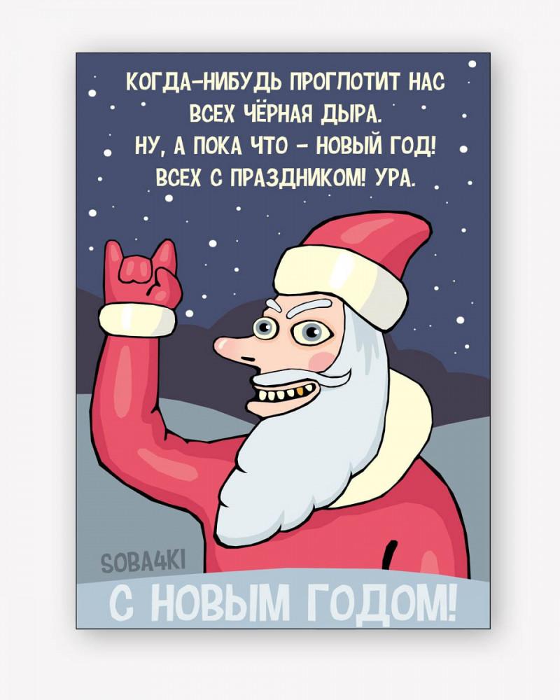 Почтовая открытка Дед Мороз #Soba4ki