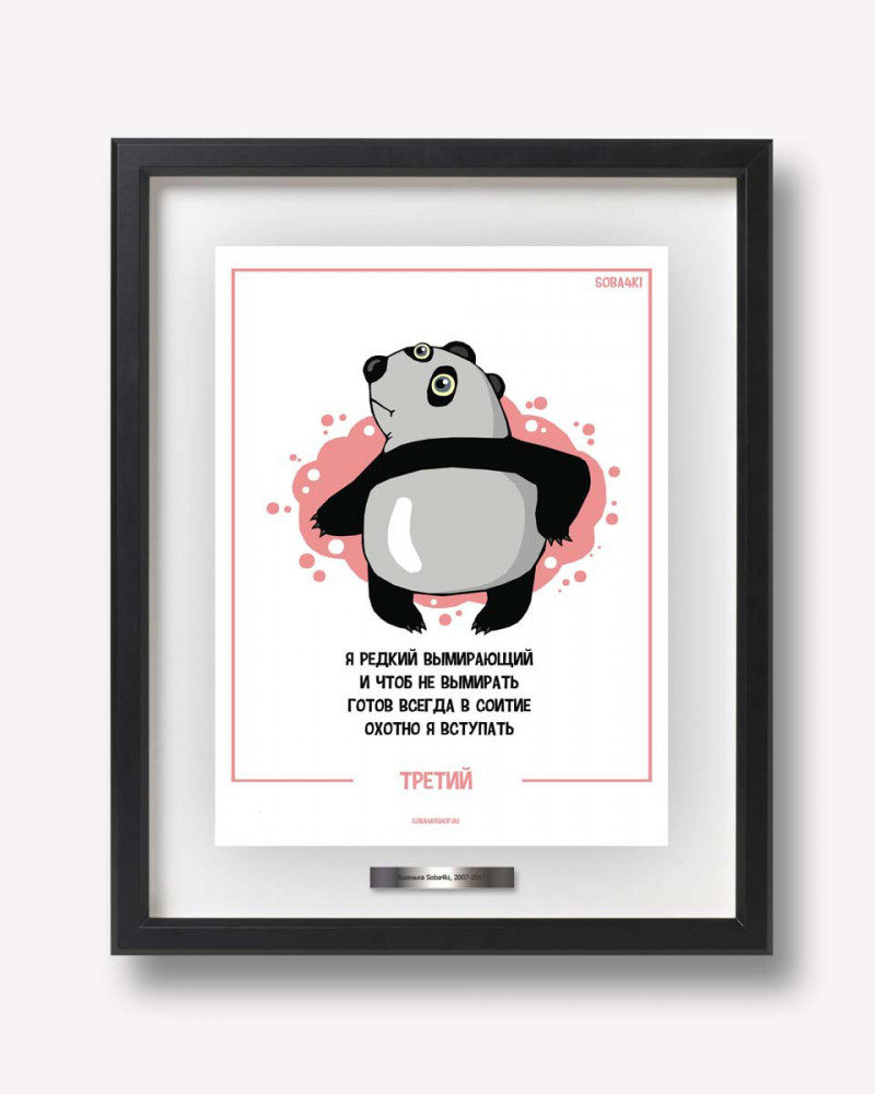 Рисунок Панда. Багет, паспатру, принт, стекло.