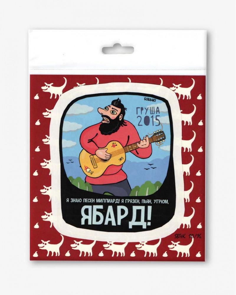 2015 год. Памятный стикер  #Soba4ki. Грушинский фестиваль 2015. ЯБард