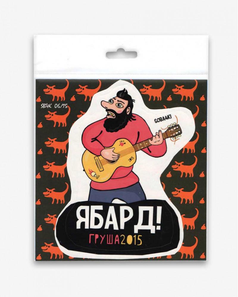 2015 год. Памятный стикер #Soba4ki. Грушинский фестиваль 2015. ЯБард в полный рост