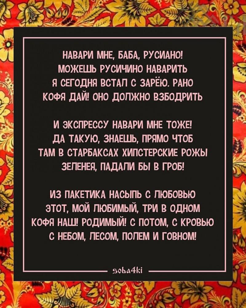 STICKER РУСИАНО #SOBA4KI